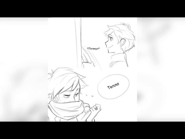 Леди Баг и Супер Кот | Комикс 18