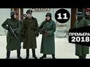 ПРЕМЬЕРА 2018! Небо в Огне 11 серия Русские детективы, новинки 2018