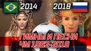 ГИМНЫ И ПЕСНИ ЧЕМПИОНАТОВ МИРА ПО ФУТБОЛУ 1962-2018 ⚽