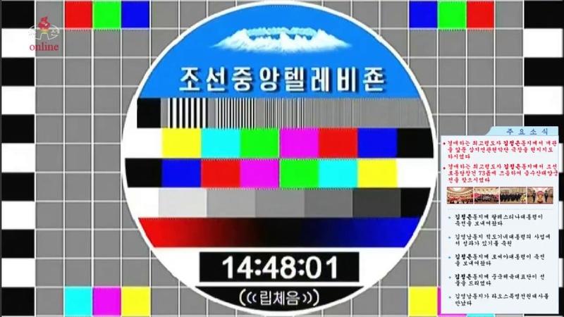 [KCBS online] DPRK TVRadio — 조선중앙텔레비죤 — Korean Central Television STREAM 13.10.107 (2018)