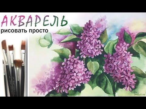 Сирень и бабочка, как нарисовать 🎨АКВАРЕЛЬ! ДЕМО Мастер-класс