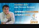 Основы Java Арифметические операторы Виталий Лесных