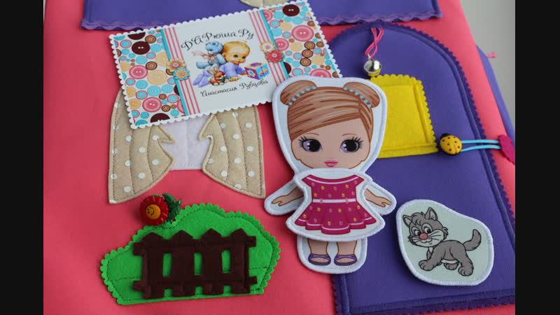 Книжка-домик для куколки-малышки