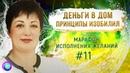ПРИНЦИПЫ ИЗОБИЛИЯ Марафон исполнения желаний 11 Оксана Лежнева