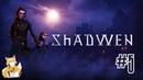 Shadwen - 5 - Все ближе ко дворцу!
