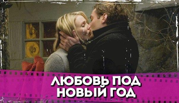 Новогодние фильмы о любви.