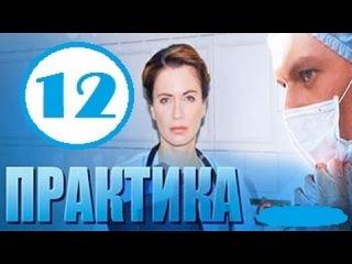 Практика 12 серия 2014