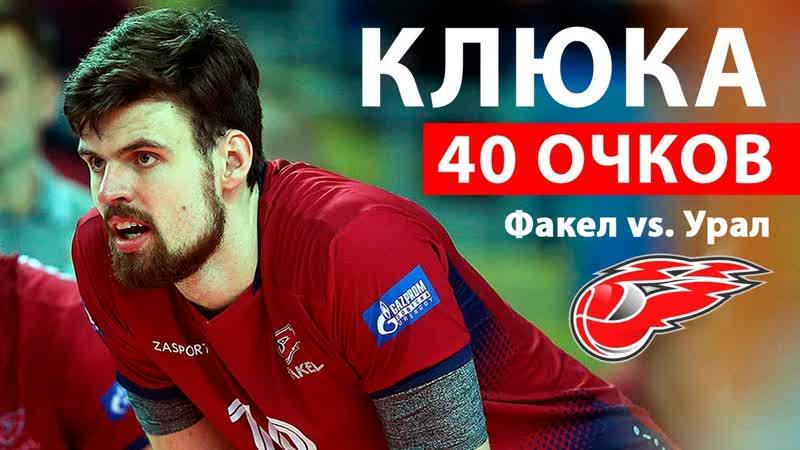 40 очков Егора Клюки в игре против Урала