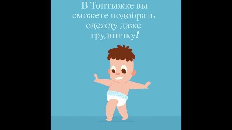 Топтыжка)