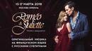 Легендарный мюзикл «Romeo Juliette» на французском языке в Москве