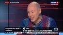 Дмитрий Гордон ПОПЫТАЛСЯ унизить и ОСКОРБИТЬ Ольгу Скабееву