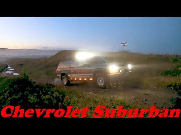 Chevrolet Suburban - охота на зверя в естественных условиях )