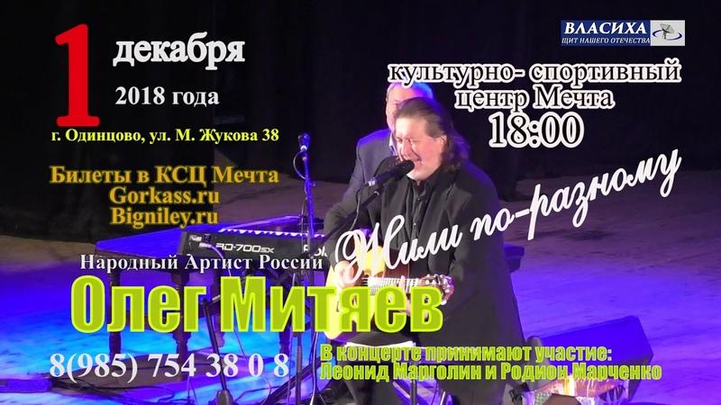 1 декабря в КСЦ Мечта концерт Олега Митяева Жили по-разному