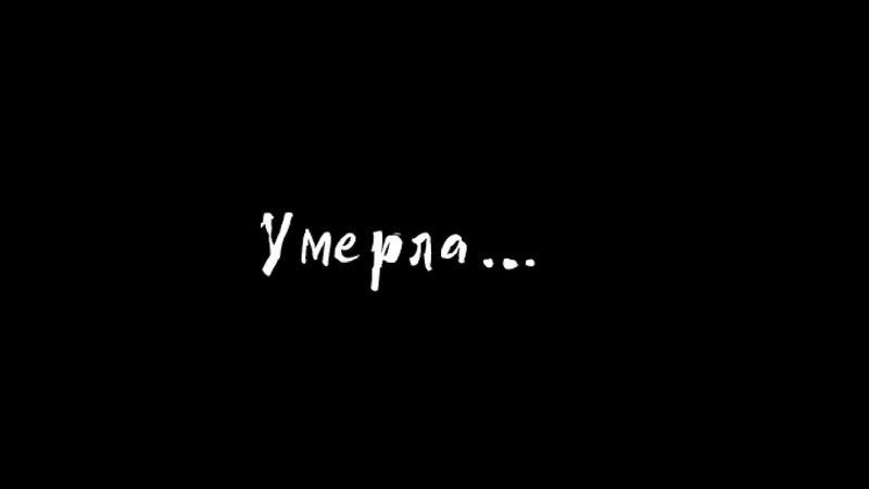 Белинда Наизусть - А когда я умру, ты заплачешь?