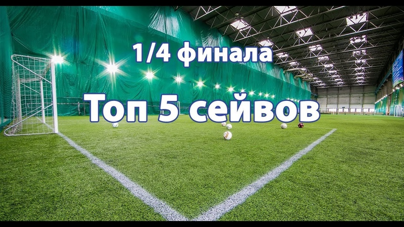 Северная Футбольная Лига 7x7 Топ 5 сейвов 1 4 финала