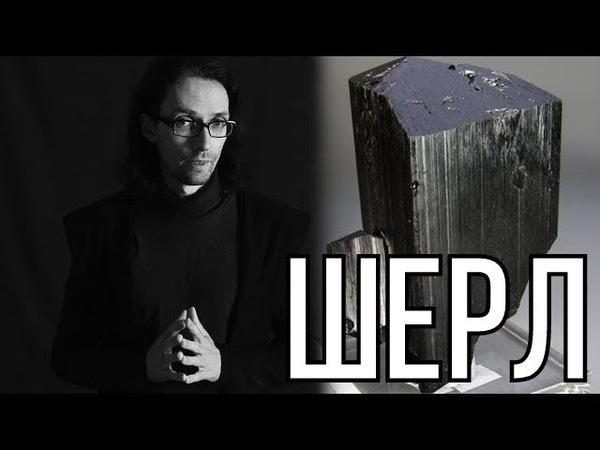 Шерл - Чёрный Турмалин - Магические камни