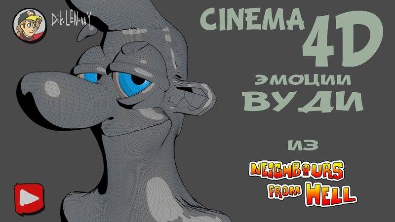 Cinema4D_Анимация: Эмоции Вуди из Neighbours from Hell.
