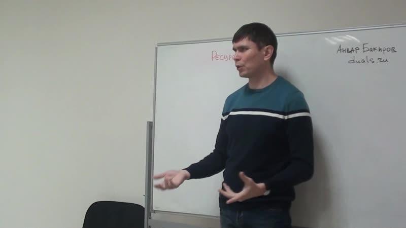История жизни. Фрагмент тренинга Ресурсный опыт. Тренер - Анвар Бакиров