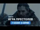 Игра престолов 7 сезон 6 серия Русское промо