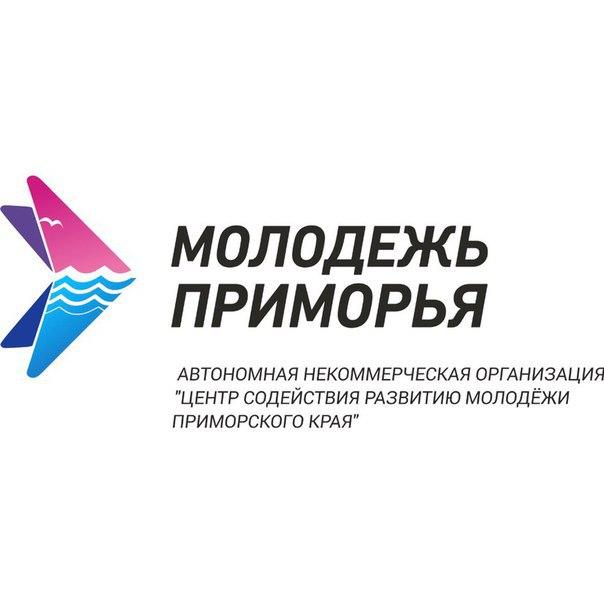 Центр содействия развитию молодежи Приморья