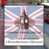 Туры в Великобританию и Ирландию!