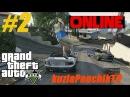 GTA V Online 2 - ПИТЕРСКИЕ РАЗБОРКИ, КАРОЧЕЕ! (Кузя и Фил)