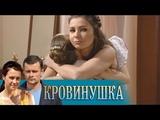 Кровинушка. 119 серия (2011-2012) Мелодрама @ Русские сериалы