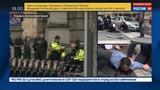Новости на Россия 24 Машина влетела в пешеходов у музея в Лондоне