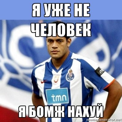 Зенит, Халк