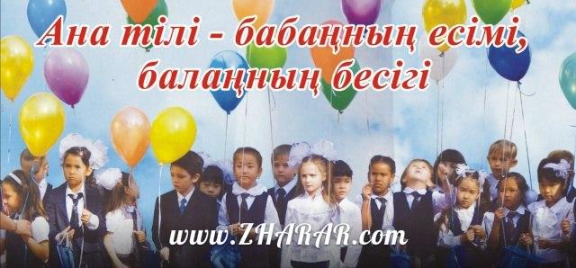 Қазақша Ашық сабақ: Мұқағали Мақатаев