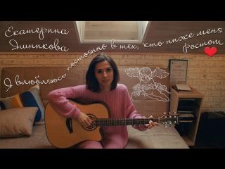 Екатерина Яшникова - Я влюбляюсь...(посвящается Эльдару Джарахову)
