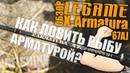 Как поймать рыбу арматурой Обзор спиннинга LEGAME X Armatura XAG 67AJ