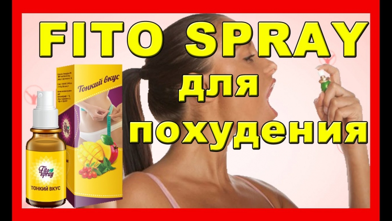 «Fito Spray» - спрей для похудения
