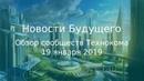 Обзор сообществ Технокома 19 января 2019 Новости Будущего Советское Телевидение