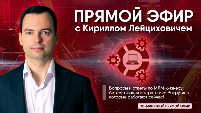💥 Прямой эфир с Кириллом Лейциховичем! Автоматизация и Стратегия Рекрутинга в МЛМ