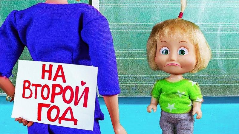 ОСТАВИЛИ НА ВТОРОЙ ГОД Мультфильм с куклами мультик барби маша и медведь новые серии barbie барби набор видео игры для девочек