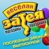 Весёлая Затея Супермаркет (Тольятти)