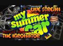 My summer car Одна жизнь Хардкор Доводим тачку до ума СТРИМ №9
