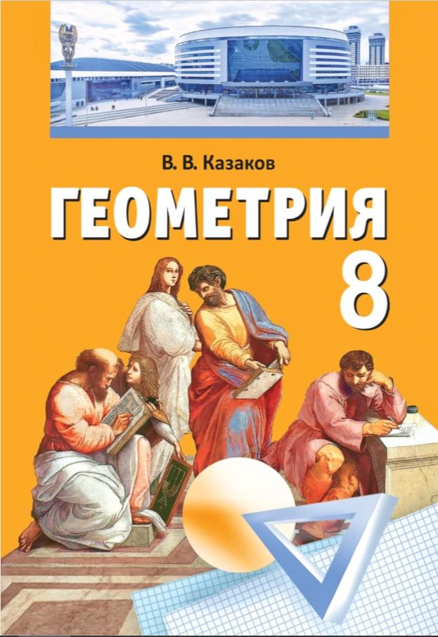 8 класс Геометрия