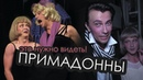 Грандиозный спектакль «Примадонны» со сцены и из гримерки