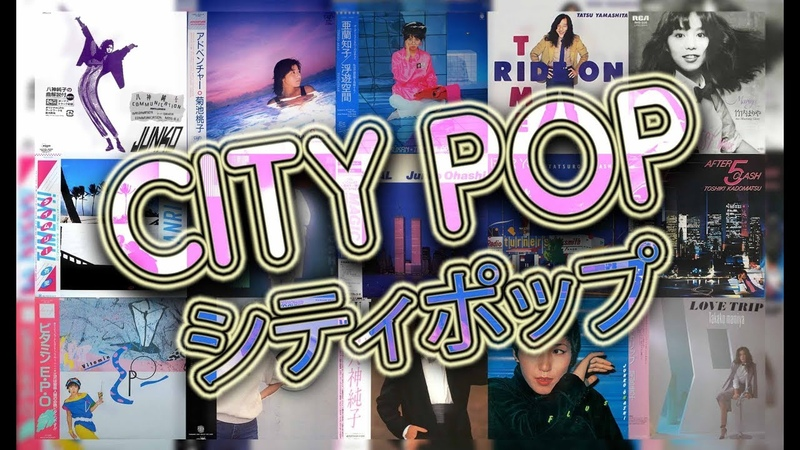 Now That's What I Call シティポップ ! 『The Best City Pop Songs』
