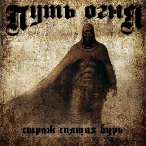 Дебютный альбом группы ПУТЬ ОГНЯ - Страж спящих бурь (2013)
