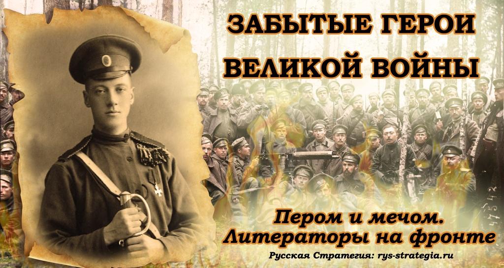 Русские герои - Страница 6 P8TsKnIed6g