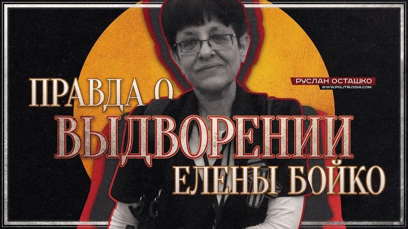 Правда о выдворении Елены Бойко (Руслан Осташко)