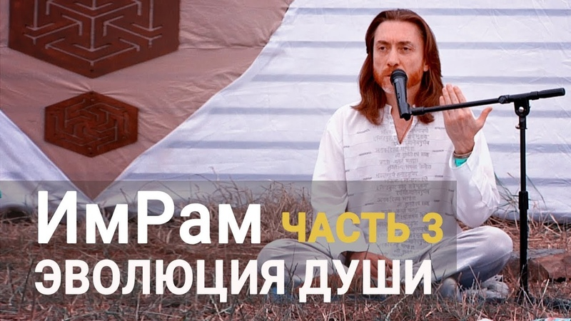 Им Рам сатсанг ЭВОЛЮЦИЯ ДУШИ часть3