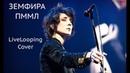 ЗЕМФИРА - ПММЛ (Livelooping cover)