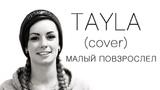 Tayla-Малый повзрослел (cover)