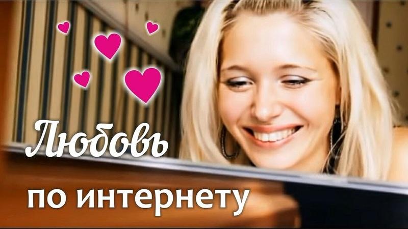 Кирилл Потылицын - Любовь по интернету (слова и музыка Алексей Молодцов)
