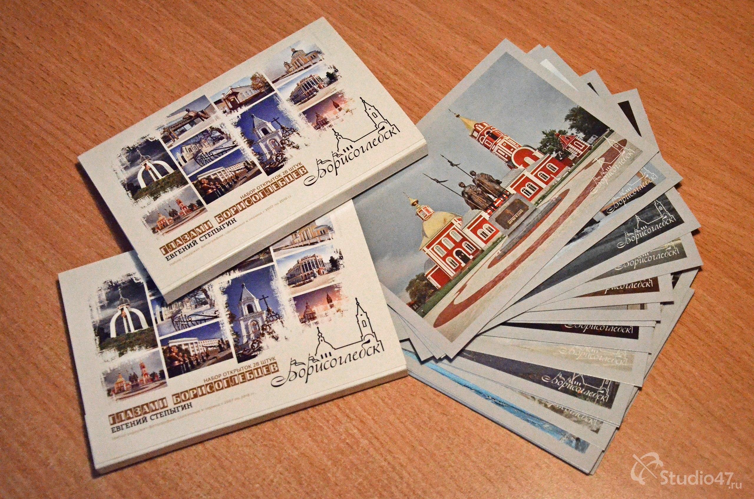Открытки бизнес, набор открыток городов россии