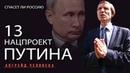 Мельниченко В 13 нацпроект Путина итоги Село куда ушли деньги РФ ДеньТВ 10 2018